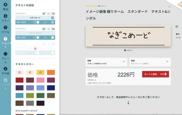 商品イメージ画面