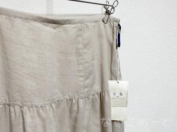 スカートアップ