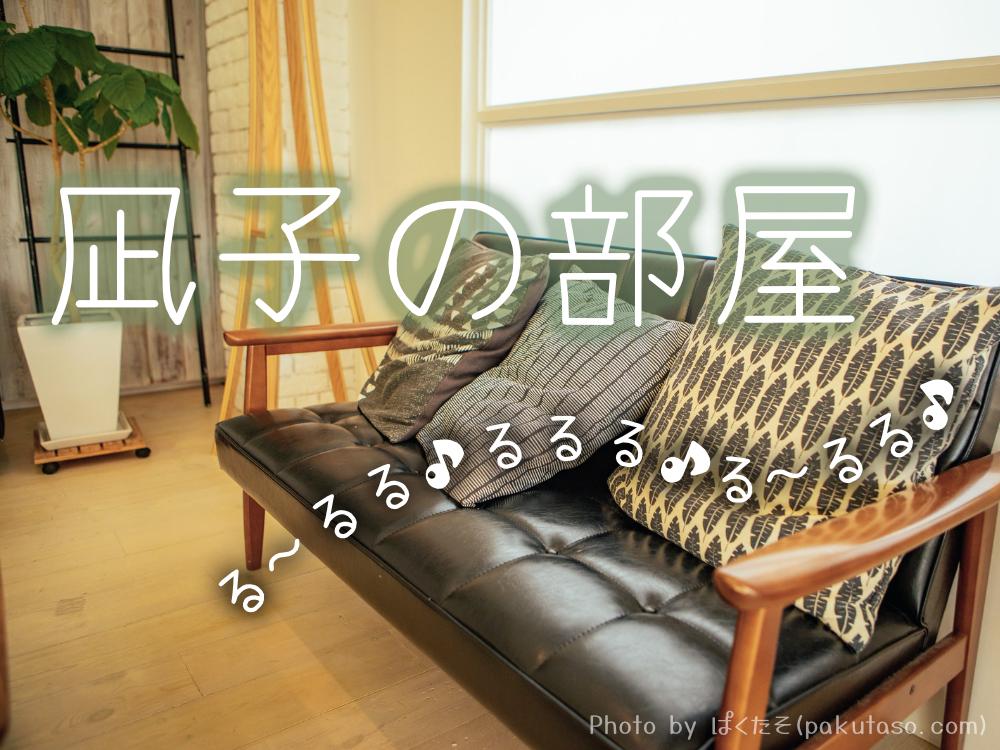 凪子の部屋イメージ