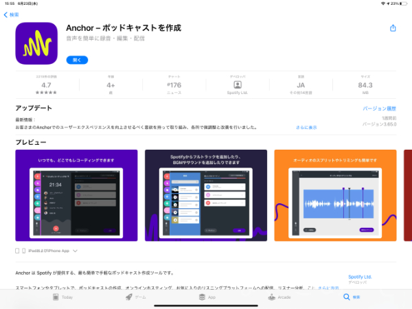 anchor appstore 画面