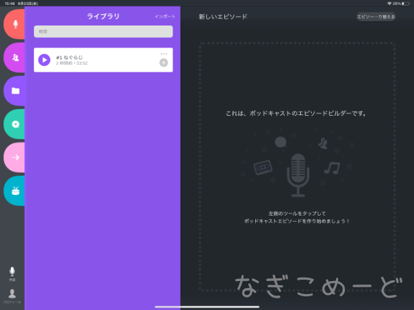 anchor アプリ画面
