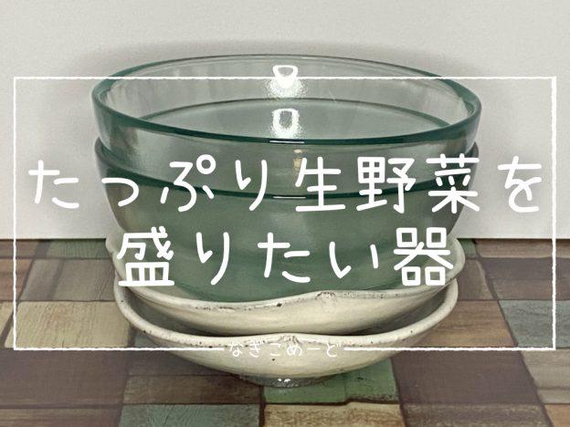 生野菜器サムネ